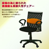 麻雀用椅子・サイドテーブル