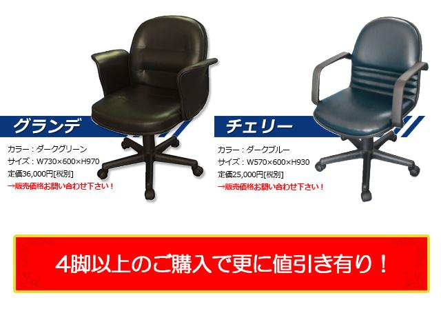 麻雀用椅子