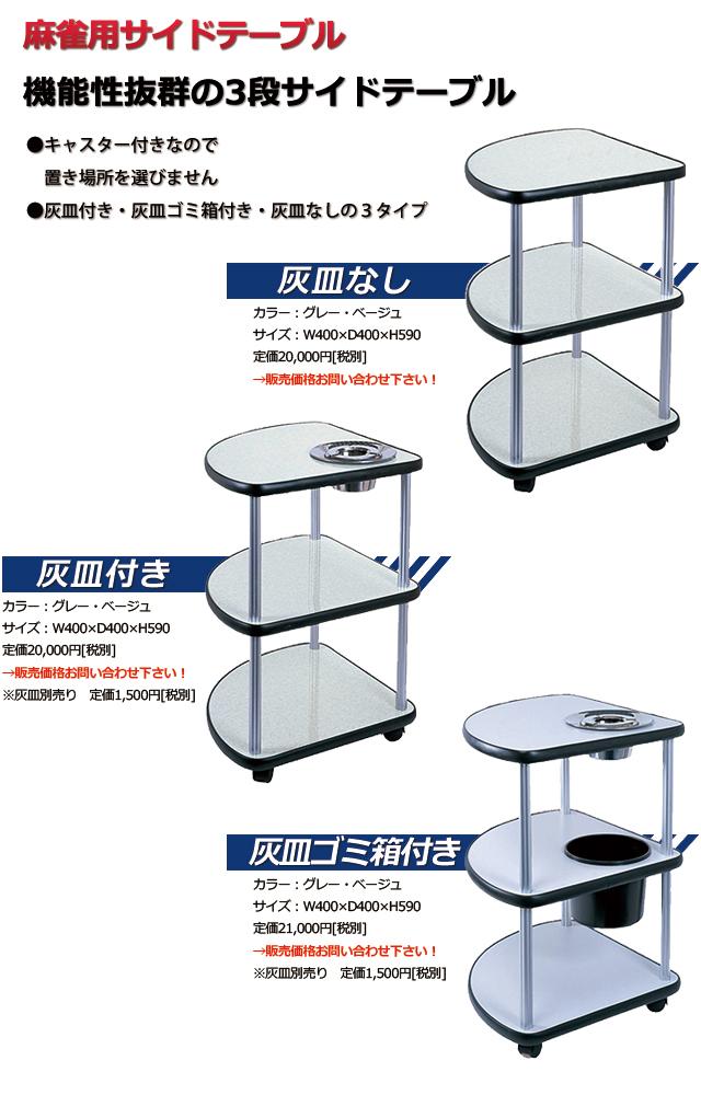 麻雀用サイドテーブル